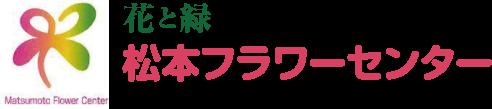 花と緑 松本フラワーセンター